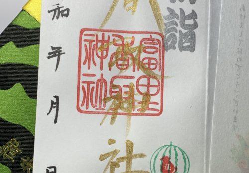 限定御朱印帳の頒布(大判)